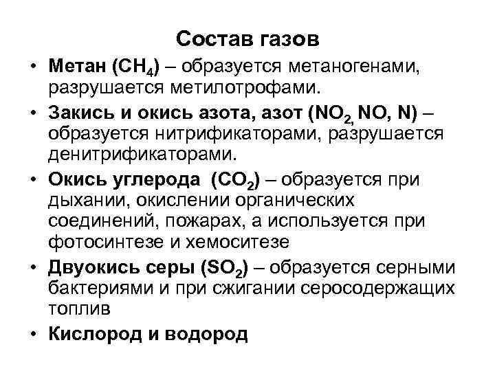Состав газов • Метан (СН 4) – образуется метаногенами, разрушается метилотрофами. • Закись и