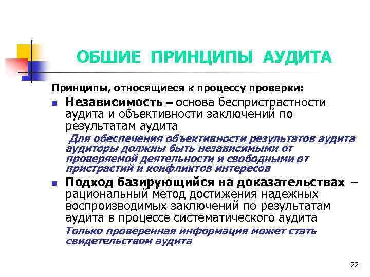 Основный Принципы Независимости Аудиторов Шпаргалка