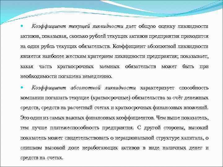 Коэффициент текущей ликвидности дает общую оценку ликвидности активов, показывая, сколько рублей текущих активов