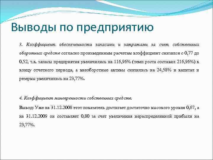 Выводы по предприятию 3. Коэффициент обеспеченности запасами и затратами за счет собственных оборотных средств