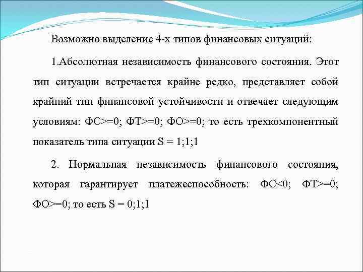 Возможно выделение 4 х типов финансовых ситуаций: 1. Абсолютная независимость финансового состояния. Этот тип