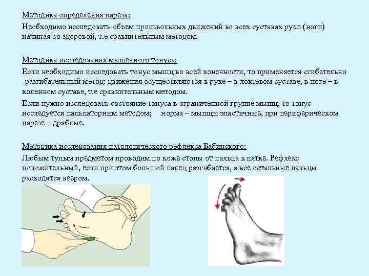 Техника определения мышечно-суставного чувства эндопротезы тазобедренных суставов