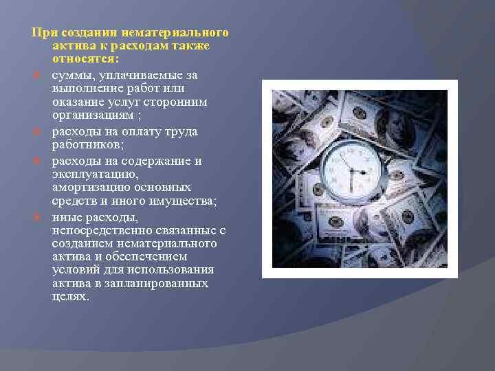 При создании нематериального актива к расходам также относятся: суммы, уплачиваемые за выполнение работ или