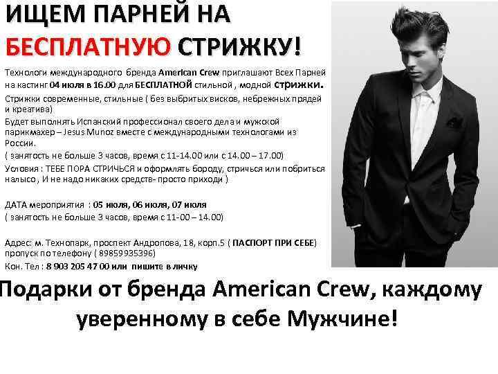 ИЩЕМ ПАРНЕЙ НА БЕСПЛАТНУЮ СТРИЖКУ! Технологи международного бренда American Crew приглашают Всех Парней на