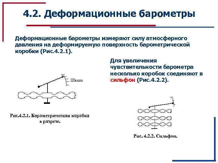 4. 2. Деформационные барометры измеряют силу атмосферного давления на деформируемую поверхность барометрической коробки (Рис.