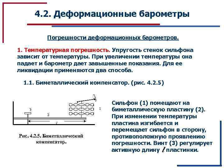 4. 2. Деформационные барометры Погрешности деформационных барометров. 1. Температурная погрешность. Упругость стенок сильфона зависит