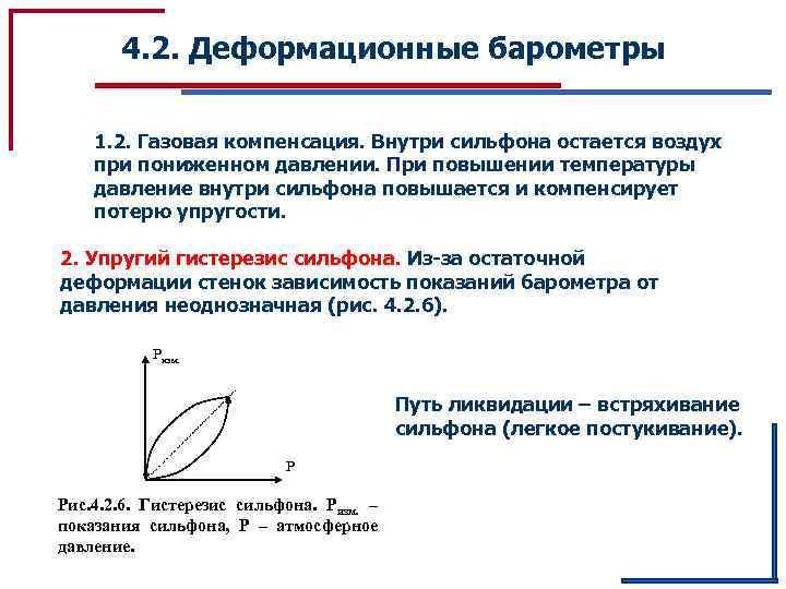 4. 2. Деформационные барометры 1. 2. Газовая компенсация. Внутри сильфона остается воздух при пониженном