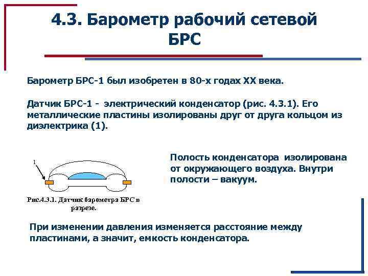 4. 3. Барометр рабочий сетевой БРС Барометр БРС-1 был изобретен в 80 -х годах
