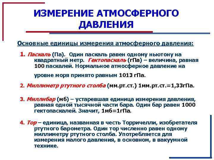 ИЗМЕРЕНИЕ АТМОСФЕРНОГО ДАВЛЕНИЯ Основные единицы измерения атмосферного давления: 1. Паскаль (Па). Один паскаль равен
