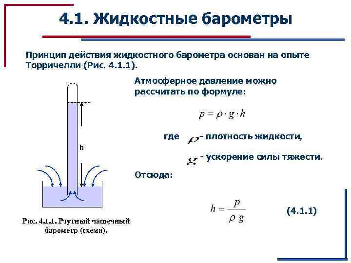 4. 1. Жидкостные барометры Принцип действия жидкостного барометра основан на опыте Торричелли (Рис. 4.