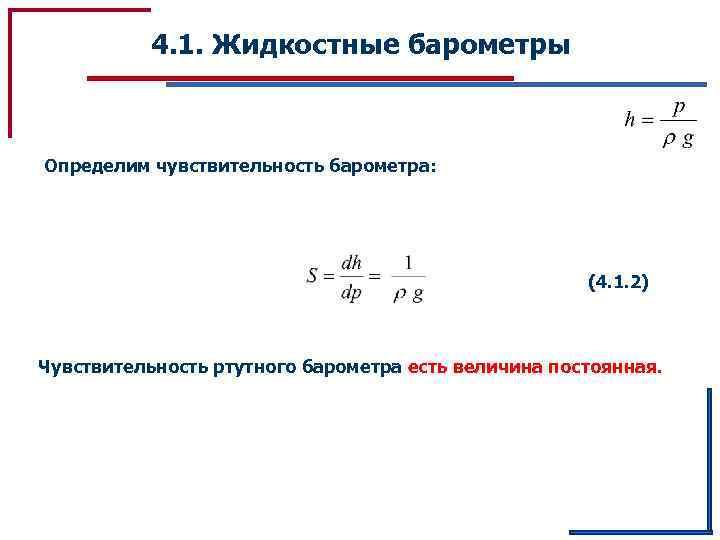 4. 1. Жидкостные барометры Определим чувствительность барометра: (4. 1. 2) Чувствительность ртутного барометра есть