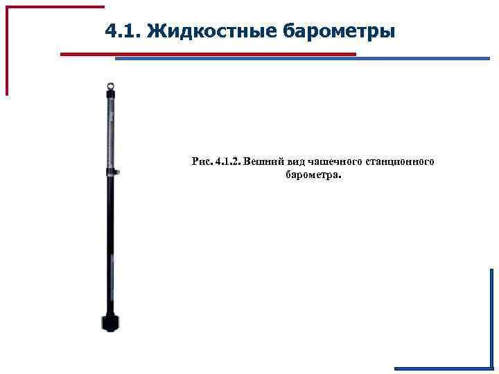 4. 1. Жидкостные барометры Рис. 4. 1. 2. Вешний вид чашечного станционного барометра.