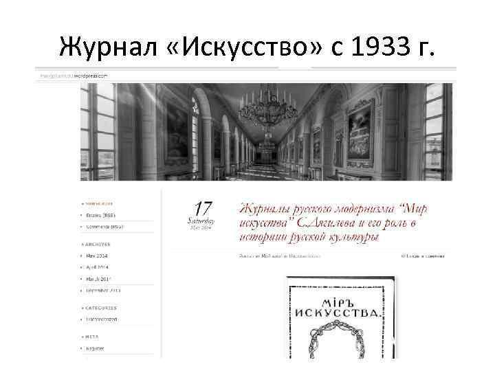 Журнал «Искусство» с 1933 г.