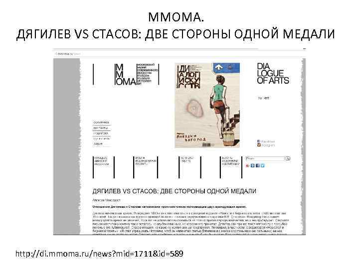 ММОМА. ДЯГИЛЕВ VS СТАСОВ: ДВЕ СТОРОНЫ ОДНОЙ МЕДАЛИ http: //di. mmoma. ru/news? mid=1711&id=589