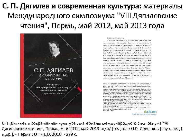 С. П. Дягилев и современная культура: материалы Международного симпозиума