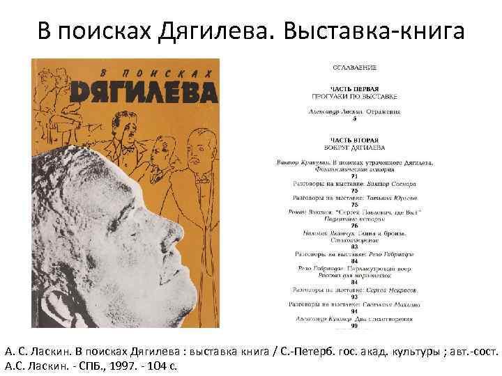 В поисках Дягилева. Выставка-книга А. С. Ласкин. В поисках Дягилева : выставка книга /