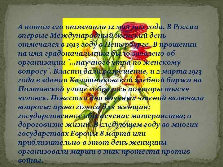 А потом его отметили 12 мая 1912 года. В России впервые Международный женский день