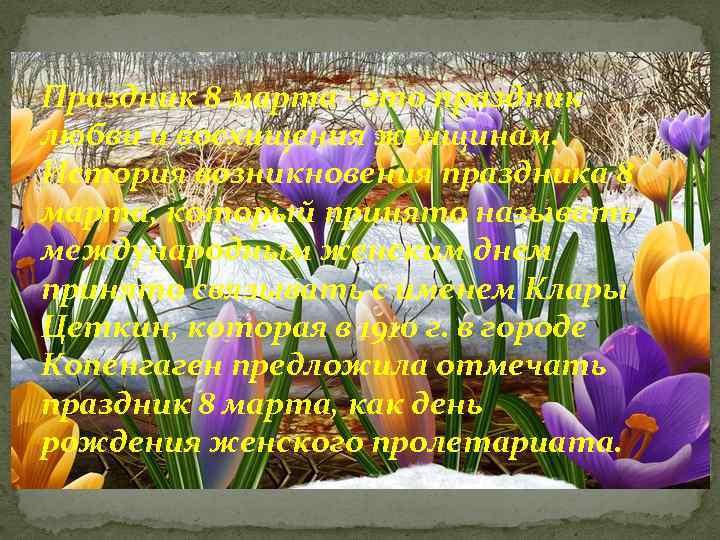 Праздник 8 марта - это праздник любви и восхищения женщинам. История возникновения праздника 8