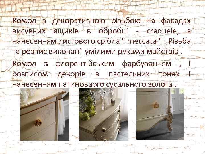Комод з декоративною різьбою на фасадах висувних ящиків в обробці - craquele, з нанесенням