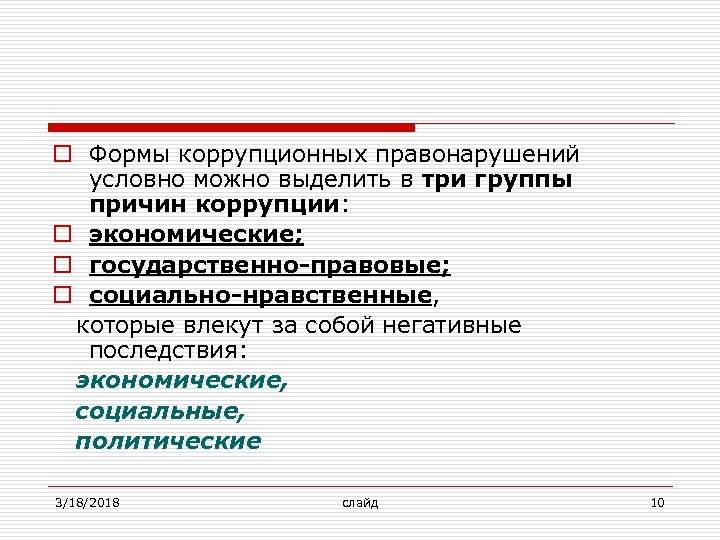 o Формы коррупционных правонарушений условно можно выделить в три группы причин коррупции: o экономические;