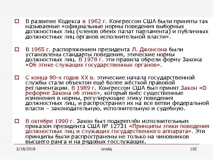 o В развитие Кодекса в 1962 г. Конгрессом США были приняты так называемые «официальные