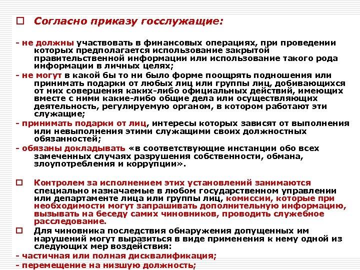 o Согласно приказу госслужащие: - не должны участвовать в финансовых операциях, при проведении которых