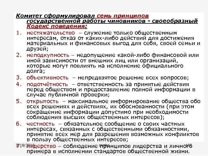 Комитет сформулировал семь принципов государственной работы чиновников - своеобразный Кодекс поведения: 1. нестяжательство –