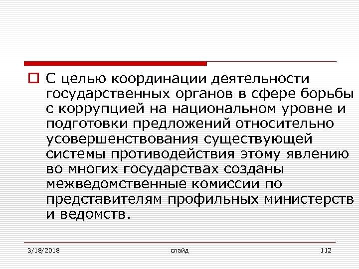 o С целью координации деятельности государственных органов в сфере борьбы с коррупцией на национальном