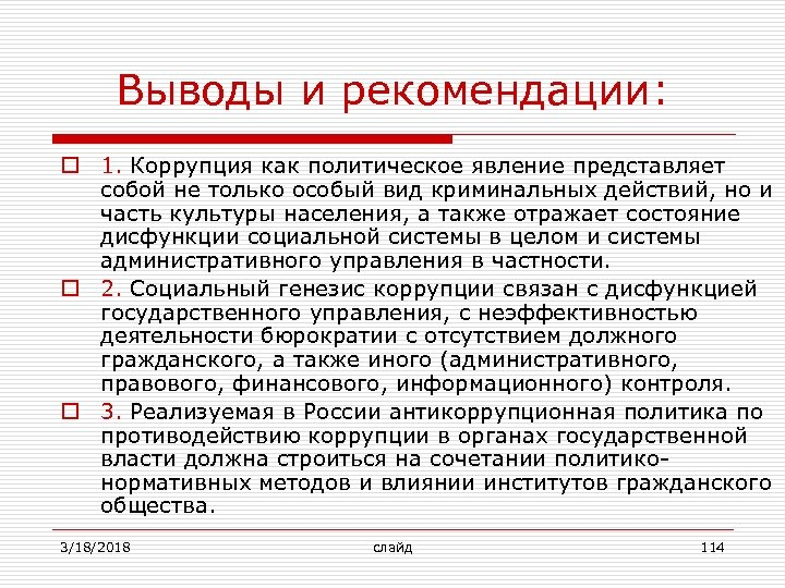 Выводы и рекомендации: o 1. Коррупция как политическое явление представляет собой не только особый
