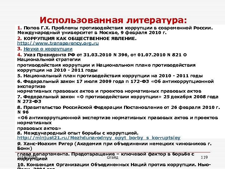 Использованная литература: 1. Попов Г. Х. Проблемы противодействия коррупции в современной России. Международный университет
