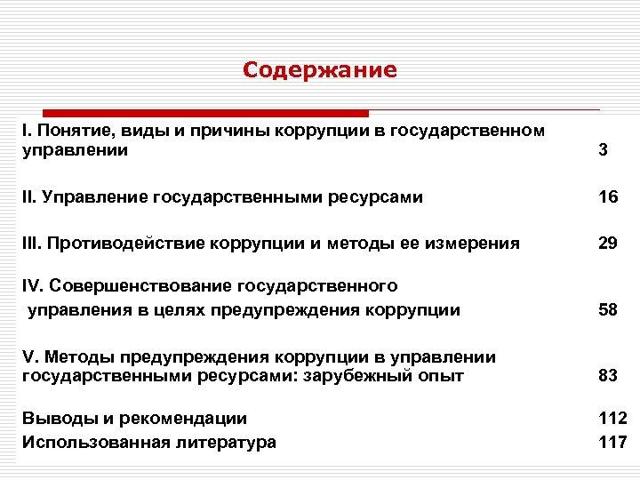 Содержание I. Понятие, виды и причины коррупции в государственном управлении 3 II. Управление государственными