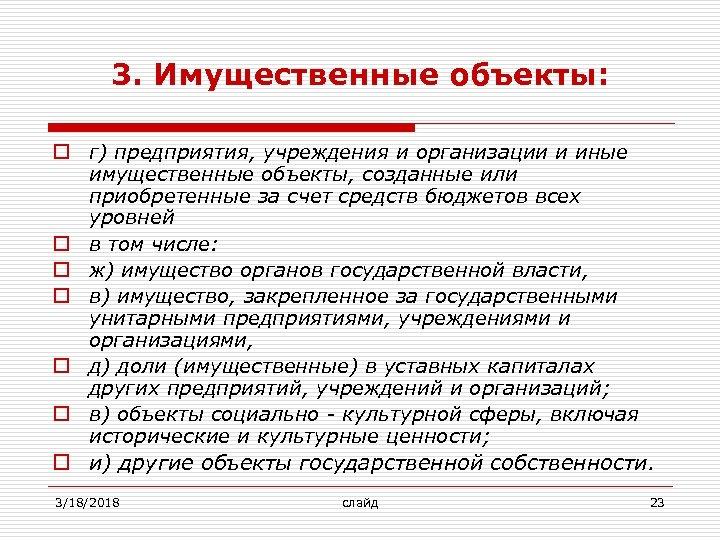 3. Имущественные объекты: o г) предприятия, учреждения и организации и иные имущественные объекты, созданные