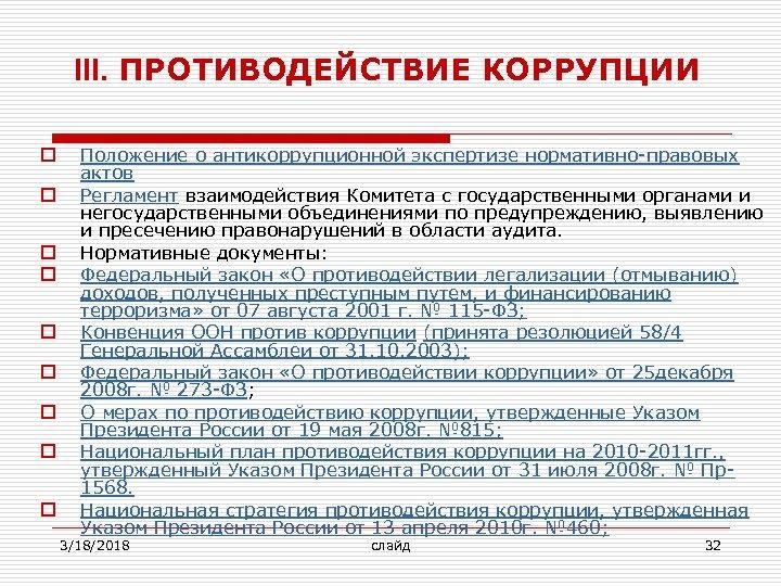 III. ПРОТИВОДЕЙСТВИЕ КОРРУПЦИИ o o o o o Положение о антикоррупционной экспертизе нормативно-правовых актов