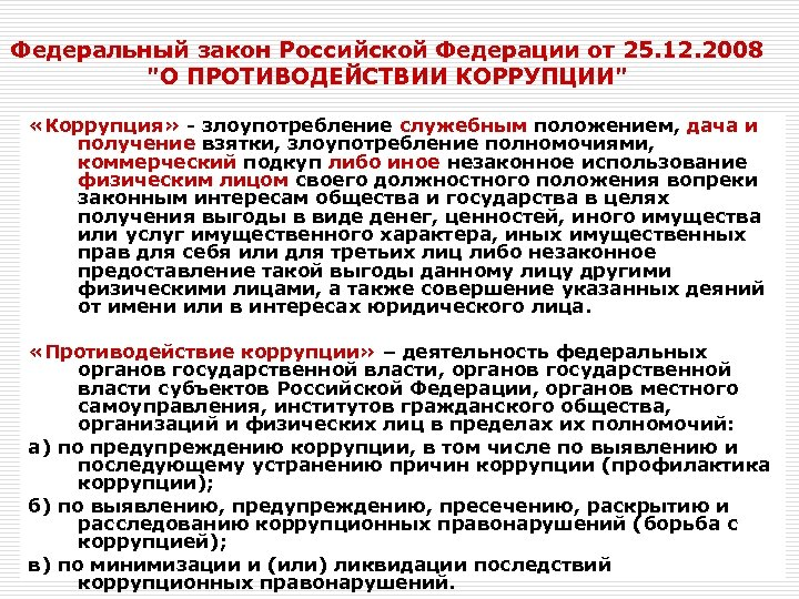 Федеральный закон Российской Федерации от 25. 12. 2008