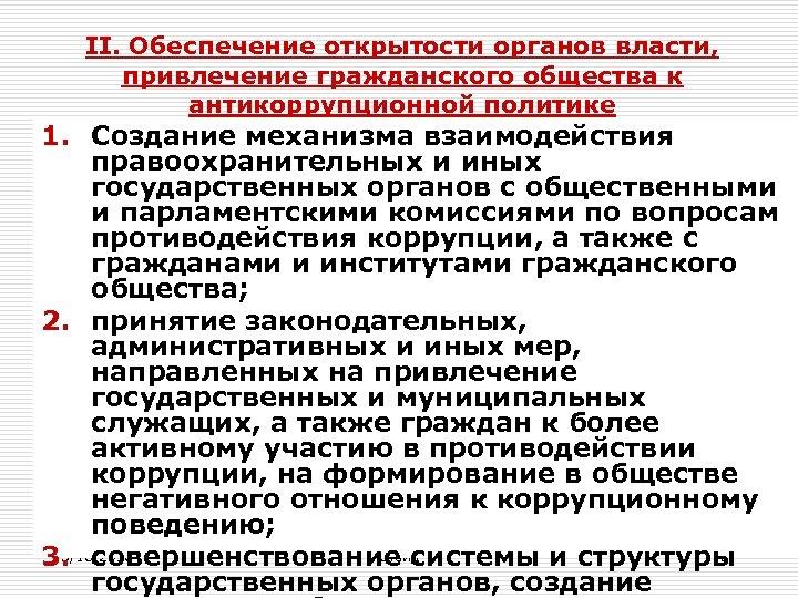 II. Обеспечение открытости органов власти, привлечение гражданского общества к антикоррупционной политике 1. Создание механизма