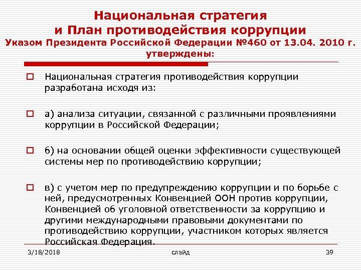 Национальная стратегия и План противодействия коррупции Указом Президента Российской Федерации № 460 от 13.
