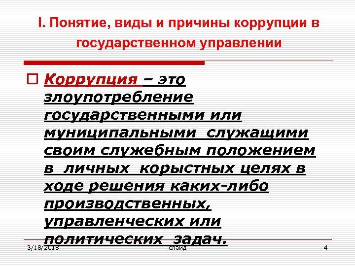 I. Понятие, виды и причины коррупции в государственном управлении o Коррупция – это злоупотребление