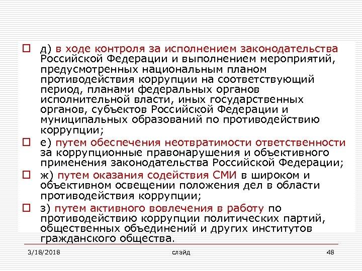 o д) в ходе контроля за исполнением законодательства Российской Федерации и выполнением мероприятий, предусмотренных