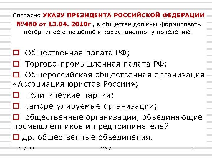 Согласно УКАЗУ ПРЕЗИДЕНТА РОССИЙСКОЙ ФЕДЕРАЦИИ № 460 от 13. 04. 2010 г. , в