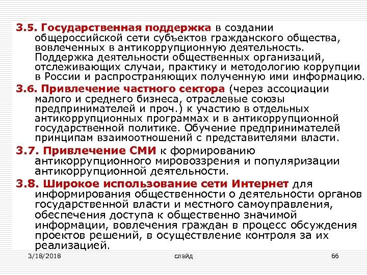 3. 5. Государственная поддержка в создании общероссийской сети субъектов гражданского общества, вовлеченных в антикоррупционную