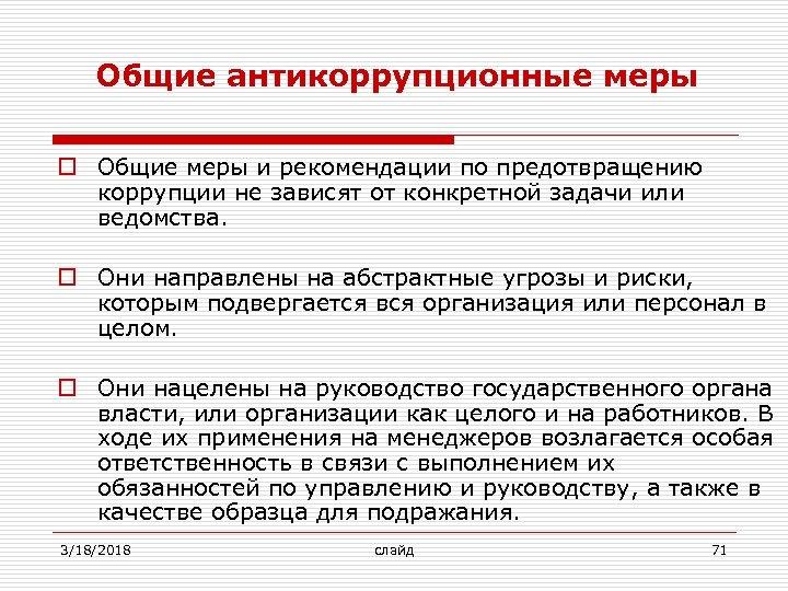 Общие антикоррупционные меры o Общие меры и рекомендации по предотвращению коррупции не зависят от