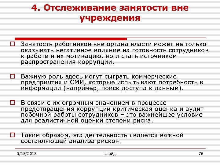 4. Отслеживание занятости вне учреждения o Занятость работников вне органа власти может не только