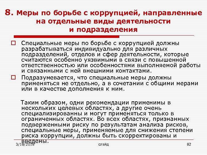8. Меры по борьбе с коррупцией, направленные на отдельные виды деятельности и подразделения o