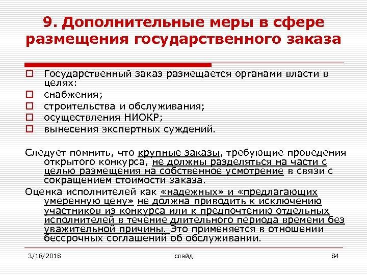 9. Дополнительные меры в сфере размещения государственного заказа o o o Государственный заказ размещается