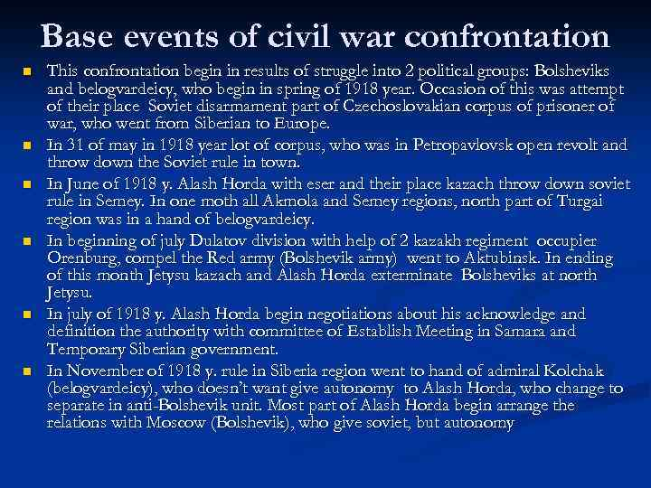 Base events of civil war confrontation n n n This confrontation begin in results