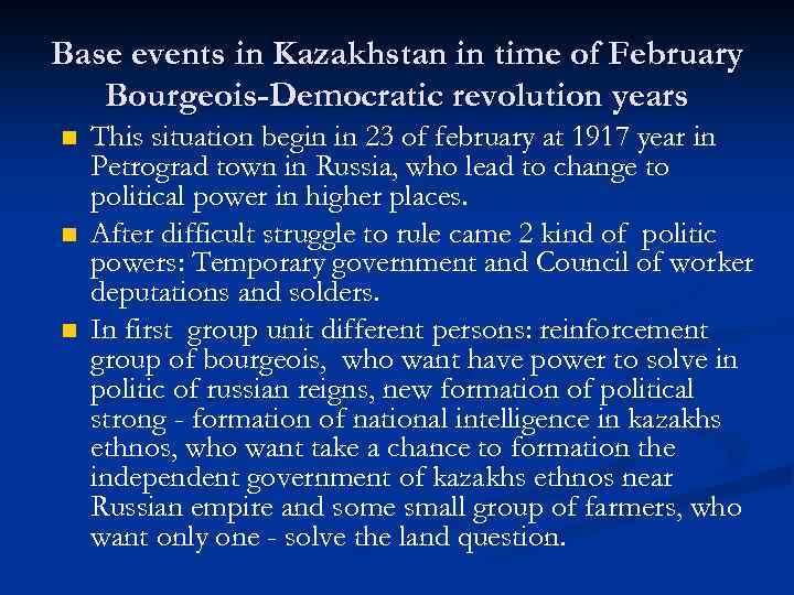 Base events in Kazakhstan in time of February Bourgeois-Democratic revolution years n n n