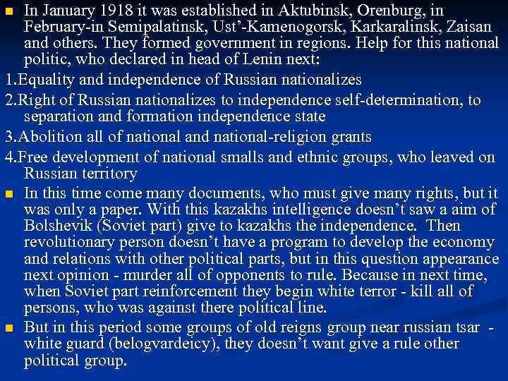 In January 1918 it was established in Aktubinsk, Orenburg, in February-in Semipalatinsk, Ust'-Kamenogorsk, Karkaralinsk,