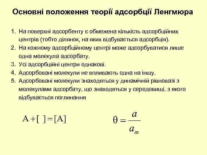 Основні положення теорії адсорбції Ленгмюра 1. На поверхні адсорбенту є обмежена кількість адсорбційних центрів