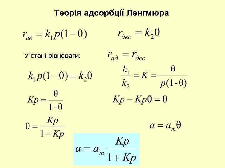 Теорія адсорбції Ленгмюра У стані рівноваги: