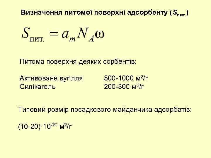 Визначення питомої поверхні адсорбенту (Sпит. ) Питома поверхня деяких сорбентів: Активоване вугілля Силікагель 500